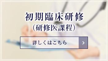 初期臨床研修(研修医課程)