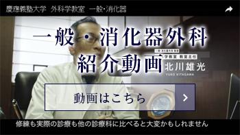 一般・消化器外科 紹介動画